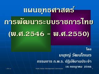 แผนยุทธศาสตร์ การพัฒนาระบบราชการไทย (พ.ศ.2546 - พ.ศ.2550)