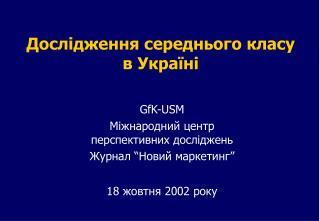 Дослідження середнього класу в Україні