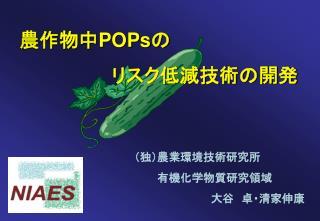農作物中 POPs の        リスク低減技術の開発