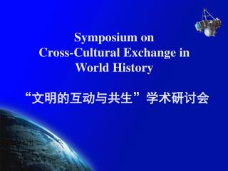 "Symposium on Cross-Cultural Exchange in World History ""文明的互动与共生""学术研讨会"