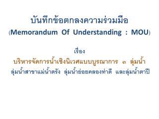 บันทึกข้อตกลงความร่วมมือ ( Memorandum Of Understanding : MOU ) เรื่อง