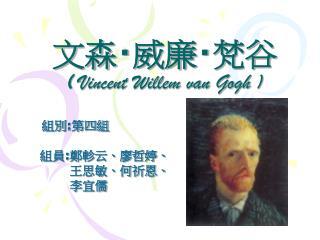 文森 ‧ 威廉 ‧ 梵谷 ( Vincent Willem van Gogh )