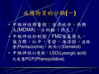 成癮物質的分類 ( 一 )