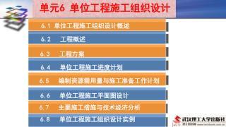 6.1 单位工程施工组织设计概述