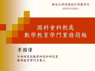 李國偉 中央研究院數學研究所研究員 數學教育學門召集人