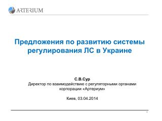 Предложения по развитию системы регулирования ЛС в Украине