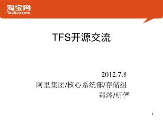 TFS 开源交流