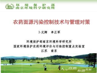 农药面源污染控制技术与管理对策