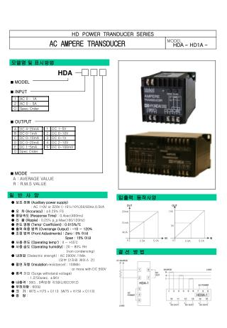 HD POWER TRANDUCER SERIES