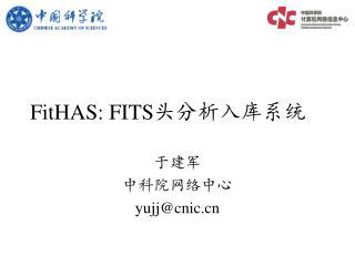 FitHAS: FITS 头分析入库系统