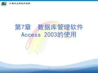 第 7 章  数据库管理软件 Access 2003 的使用