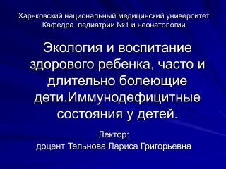 Лектор: доцент Тельнова Лариса Григорьевна