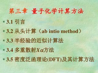 第三章 量子化学计算方法