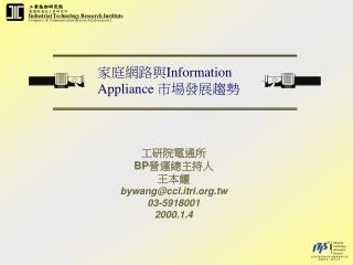 家庭網路與 Information Appliance 市場發展趨勢