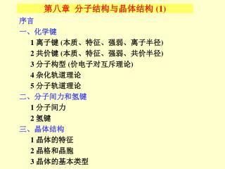 第八章 分子结构与晶体结构 (1)