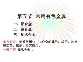 第五节  常用有色金属