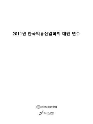 2011 년 한국의류산업학회 대만 연수