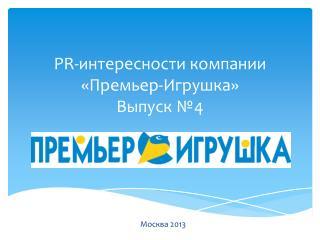 PR -интересности компании «Премьер-Игрушка» Выпуск №4