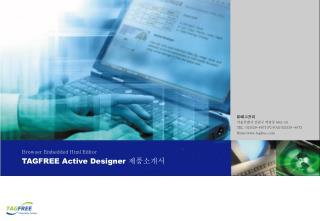 TAGFREE Active Designer  제품소개서