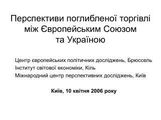 Перспективи поглибленої торгівлі між Європейським Союзом та Україною