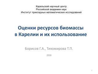 Оценки ресурсов биомассы в Карелии и их использование