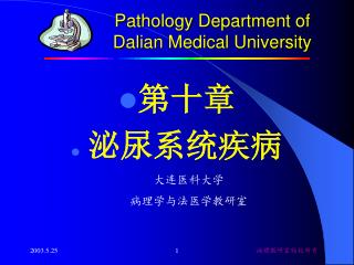 Pathology Department of  Dalian Medical University