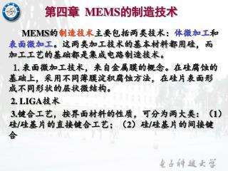 第四章  MEMS 的 制造技术
