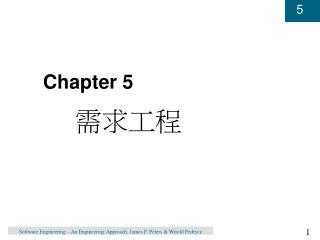 Chapter 5 需求工程