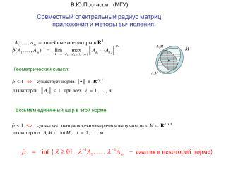 Совместный спектральный радиус матриц:           приложения и методы вычисления.