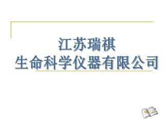 江苏瑞祺 生命科学仪器有限公司