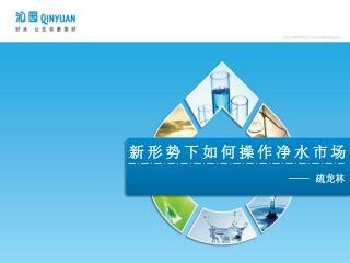 新形势下如何操作净水市场