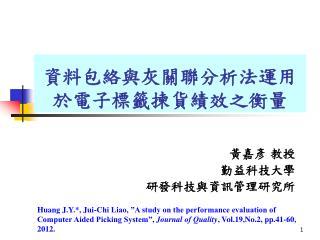 資料包絡與灰關聯分析法運用於電子標籤揀貨績效之衡量