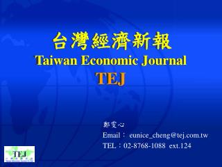 台灣經濟新報 Taiwan Economic Journal TEJ