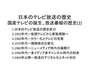 日本のテレビ放送の歴史 国産テレビの誕生、放送番組の歴史 (2)