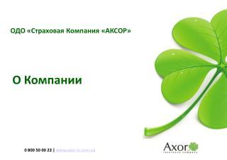 ОДО «Страховая К омпания «АКСОР»
