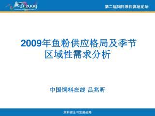 2009 年鱼粉供应格局及季节 区域性需求分析