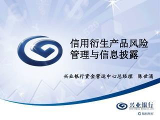 兴业银行资金营运中心总经理 陈世涌