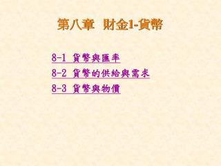8-1 貨幣與匯率 8-2 貨幣的供給與需求 8-3 貨幣與物價