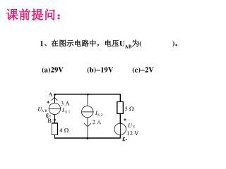 1 、在图示电路中,电压 U AB 为 ( ) 。