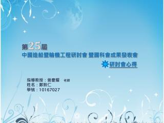 第 25 屆 中國造船暨輪機工程研討會 暨國科會成果發表會