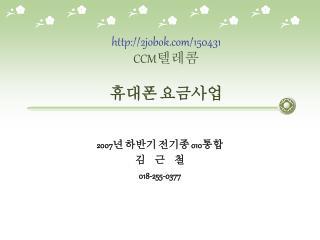 2jobok/150431 CCM 텔레콤 휴대폰 요금사업