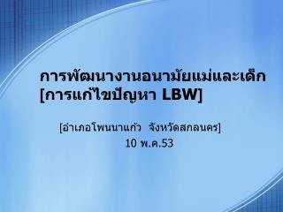 การพัฒนางานอนามัยแม่และเด็ก [ การแก้ไขปัญหา LBW ]