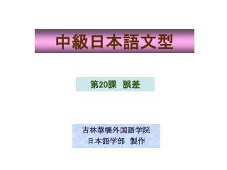 中級日本語文型