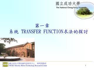 第一章 系統 TRANSFER FUNCTION 求法的探討