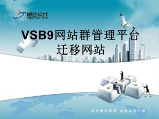 VSB9 网站群管理平台 迁移网站