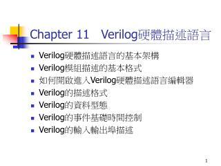 Chapter 11 Verilog 硬體描述語言