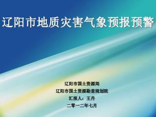 辽阳市地质灾害气象预报预警