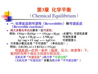 第 3 章 化学平衡 ( Chemical Equilibrium )