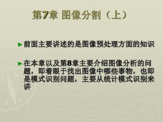 第 7 章 图像分割(上)