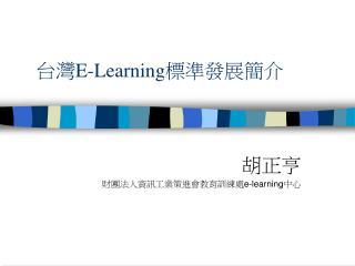 台灣 E-Learning 標準發展簡介